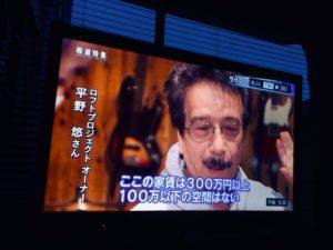 2020/4/11「報道特集」