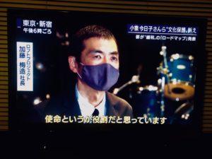2020/5/22「報道ステーション」